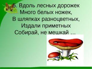 5. Вдоль лесных дорожек Много белых ножек, В шляпках разноцветных, Издали пр