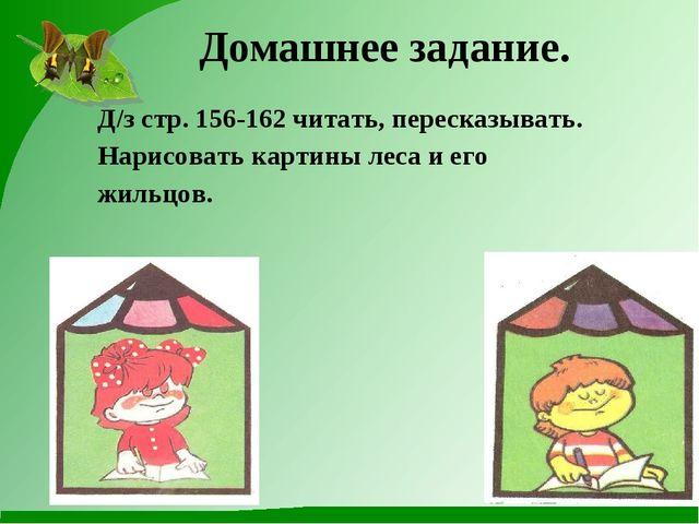 Домашнее задание. Д/з стр. 156-162 читать, пересказывать. Нарисовать картины...