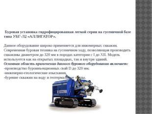 Буровая установка гидрофицированная легкой серии на гусеничной базе типа УБ