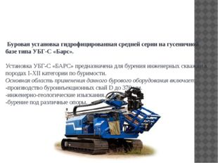 Буровая установка гидрофицированная средней серии на гусеничной базе типа У