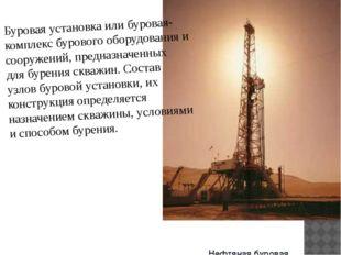Нефтяная буровая вышка Буровая установкаилибуровая- комплексбурового обору