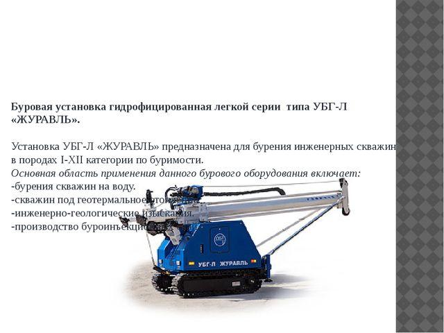 Буровая установка гидрофицированная легкой серии типа УБГ-Л «ЖУРАВЛЬ». Уста...