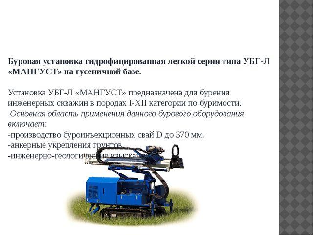Буровая установка гидрофицированнаялегкой сериитипа УБГ-Л «МАНГУСТ» на гусе...