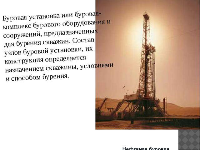 Нефтяная буровая вышка Буровая установкаилибуровая- комплексбурового обору...
