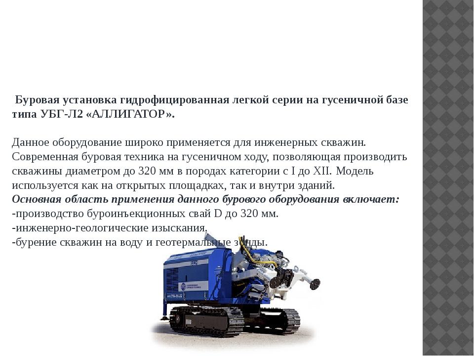 Буровая установка гидрофицированная легкой серии на гусеничной базе типа УБ...