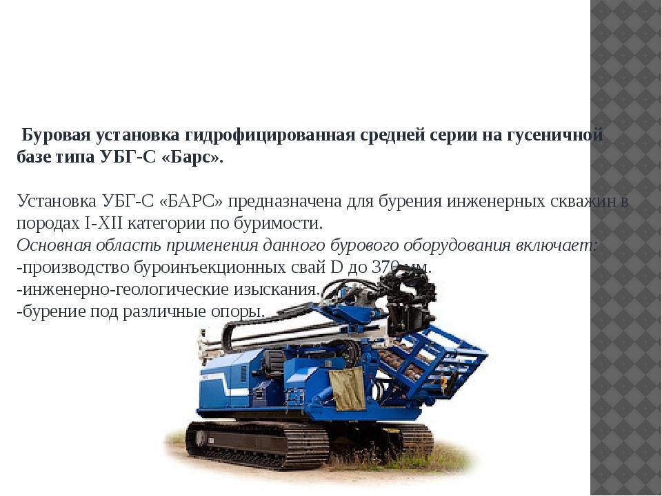 Буровая установка гидрофицированная средней серии на гусеничной базе типа У...