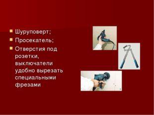 Шуруповерт; Просекатель; Отверстия под розетки, выключатели удобно вырезать с