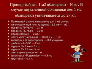 Примерный вес 1 м2 облицовки - 16 кг. В случае двухслойной облицовки вес 1 м2