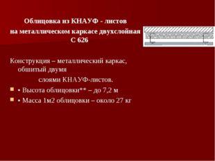 Облицовка из КНАУФ - листов на металлическом каркасе двухслойная С 626 Конст