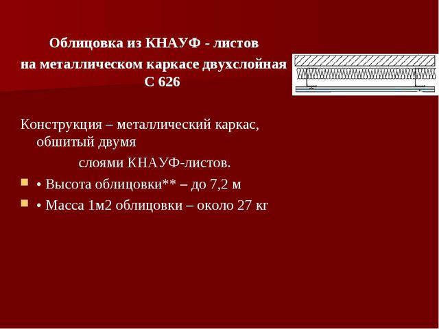 Облицовка из КНАУФ - листов на металлическом каркасе двухслойная С 626 Конст...