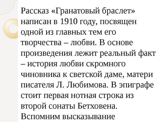 Рассказ «Гранатовый браслет» написан в 1910 году, посвящен одной из главных т...
