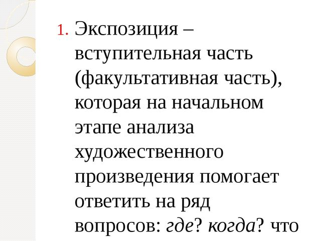 Экспозиция – вступительная часть (факультативная часть), которая на начальном...