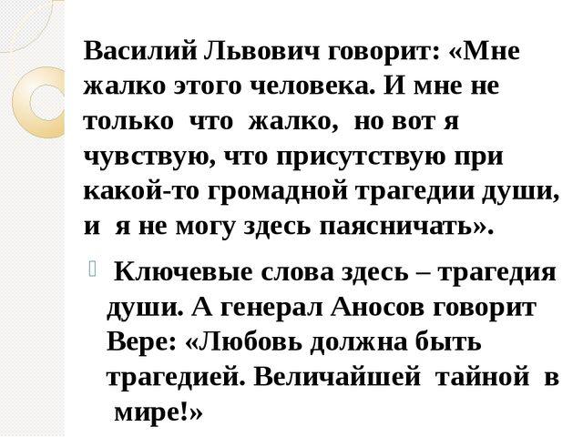 Василий Львович говорит: «Мне жалко этого человека. И мне не только что жалко...