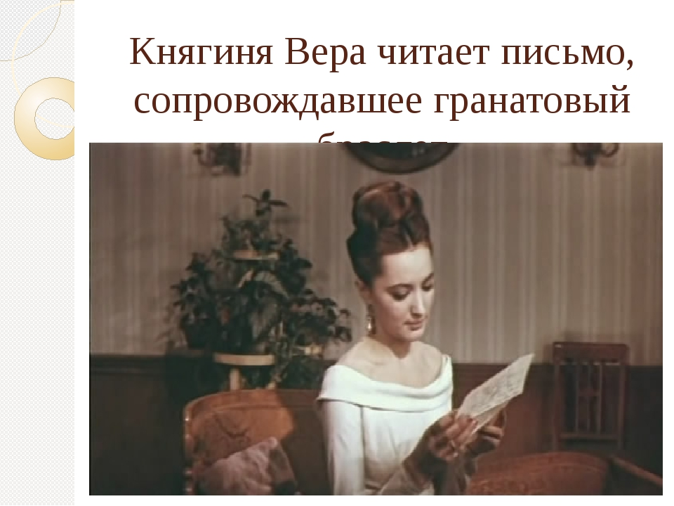 Княгиня Вера читает письмо, сопровождавшее гранатовый браслет