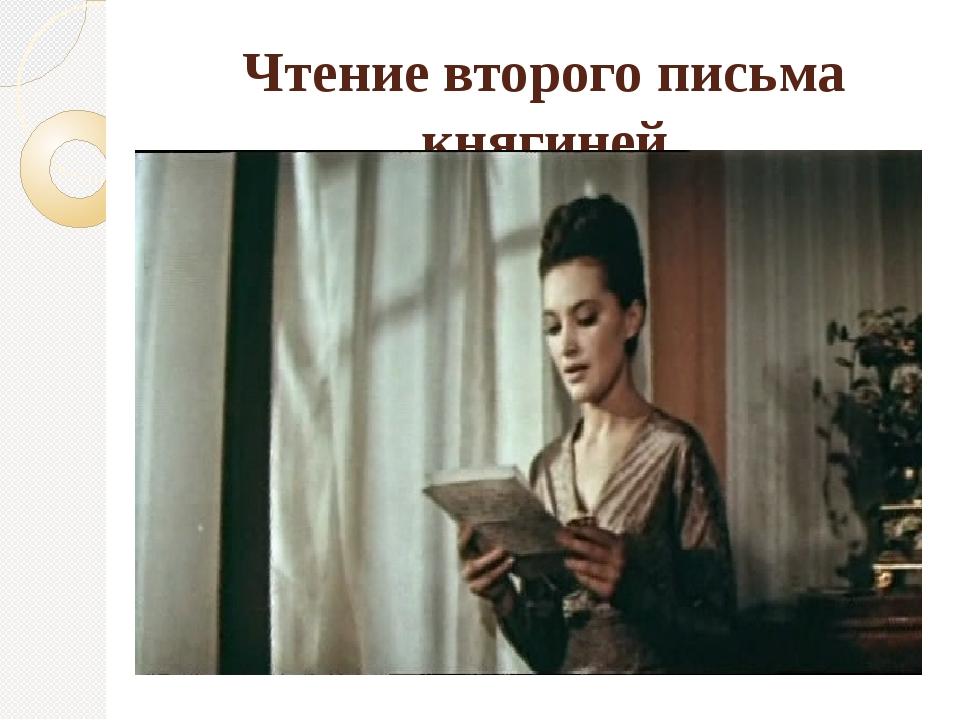 Чтение второго письма княгиней