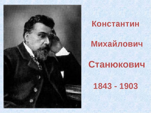 Константин Михайлович Станюкович 1843 - 1903