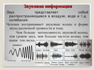 Звуковая информация Звук представляет собой распространяющиеся в воздухе, вод