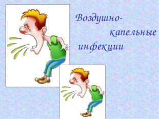 Воздушно- капельные инфекции