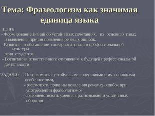 Тема: Фразеологизм как значимая единица языка ЦЕЛИ: - Формирование знаний об