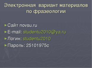 Электронная вариант материалов по фразеологии Сайт novsu.ru E-mail: studentu2