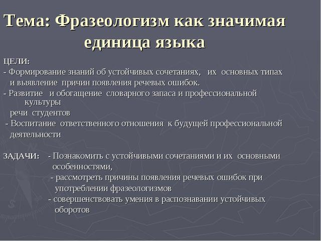 Тема: Фразеологизм как значимая единица языка ЦЕЛИ: - Формирование знаний об...
