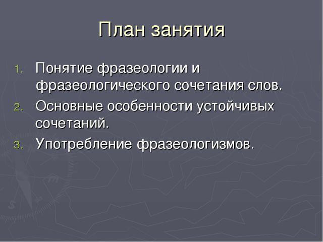 План занятия Понятие фразеологии и фразеологического сочетания слов. Основные...