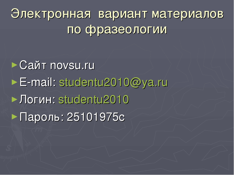 Электронная вариант материалов по фразеологии Сайт novsu.ru E-mail: studentu2...