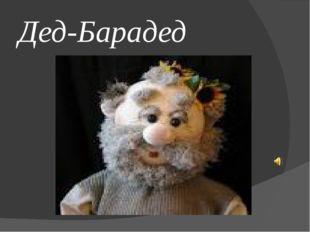 Дед-Барадед