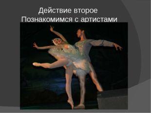 Действие второе Познакомимся с артистами балета