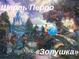 Шарль Перро «Золушка»