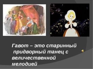 Гавот – это старинный придворный танец с величественной мелодией