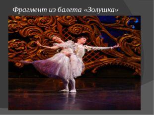 Фрагмент из балета «Золушка»