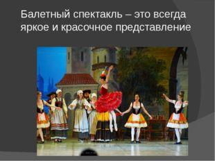 Балетный спектакль – это всегда яркое и красочное представление