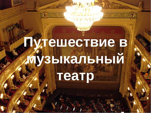 Путешествие в музыкальный театр