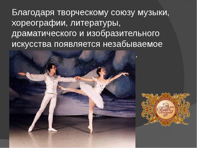 Благодаря творческому союзу музыки, хореографии, литературы, драматического и...