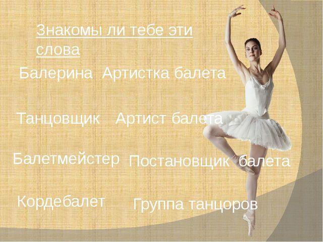 Знакомы ли тебе эти слова Балерина Танцовщик Балетмейстер Кордебалет Артистка...