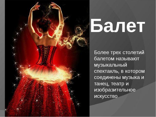 Более трех столетий балетом называют музыкальный спектакль, в котором соедин...