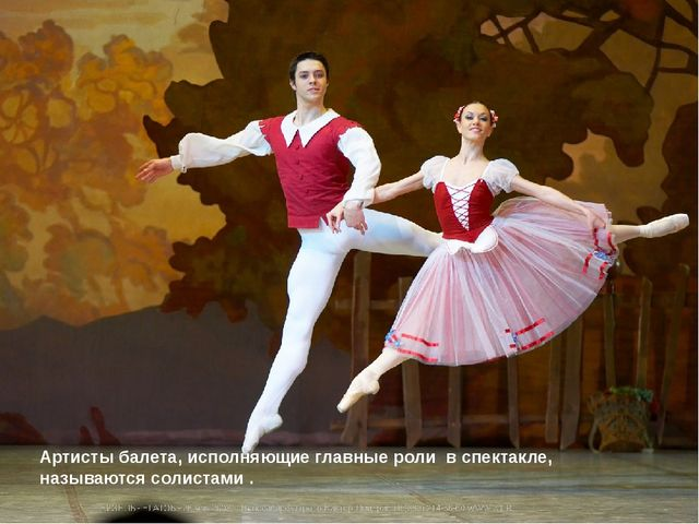 Артисты балета, исполняющие главные роли в спектакле, называются солистами .