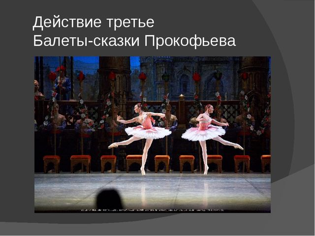 Действие третье Балеты-сказки Прокофьева
