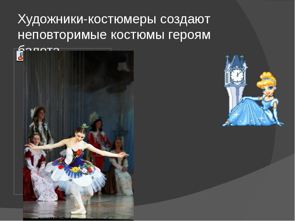 Художники-костюмеры создают неповторимые костюмы героям балета
