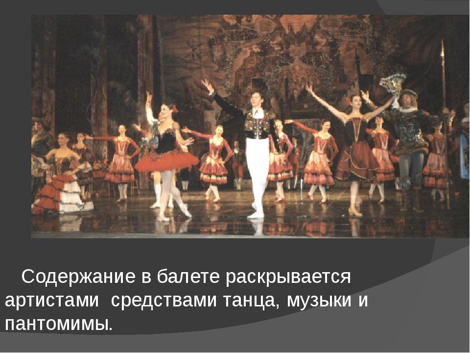Балет – это музыкальный спектакль. Содержание в балете раскрывается артистами...