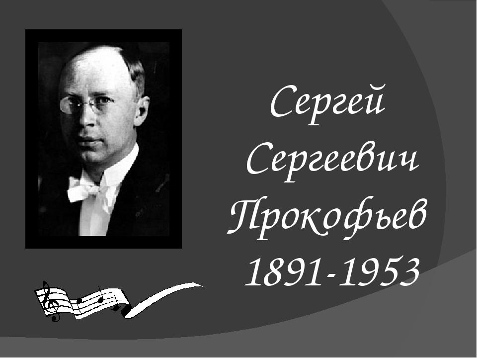 Сергей Сергеевич Прокофьев 1891-1953