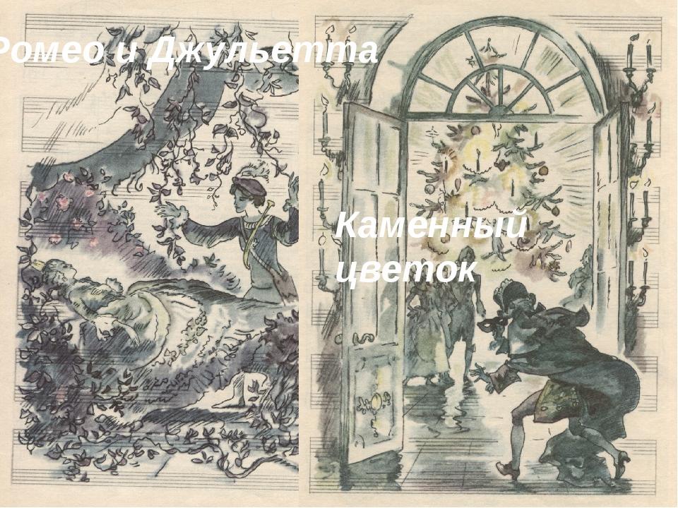 Ромео и Джульетта Каменный цветок
