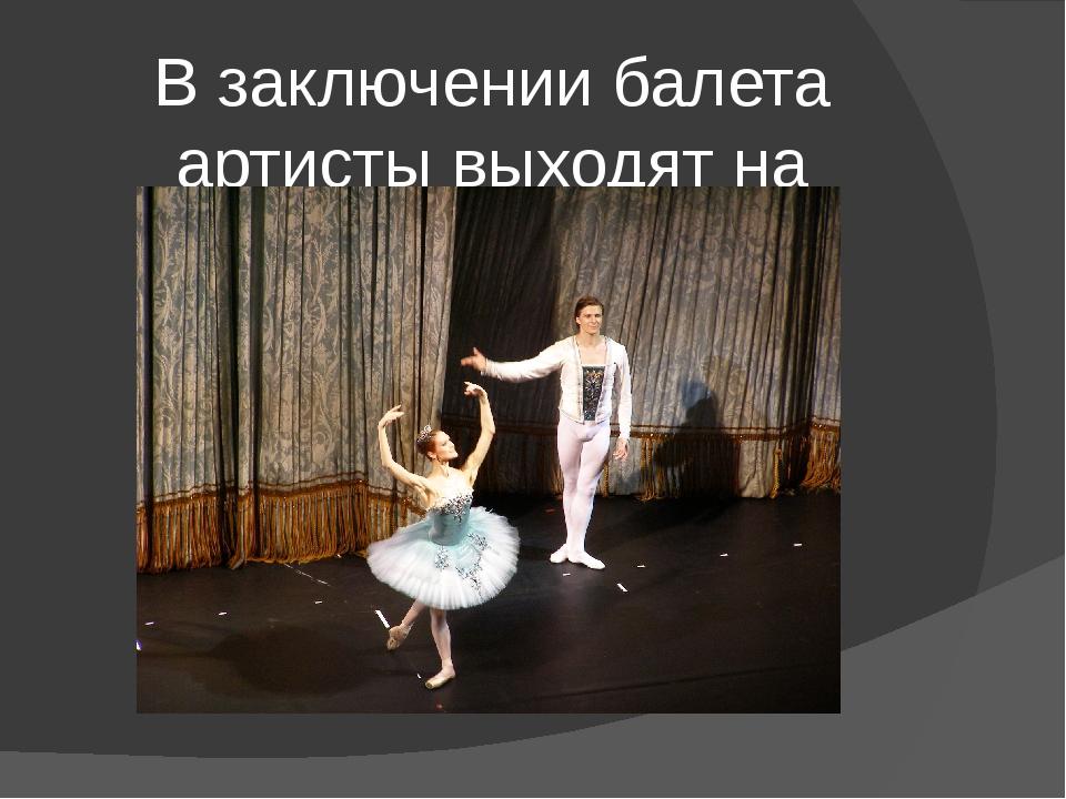 В заключении балета артисты выходят на поклон