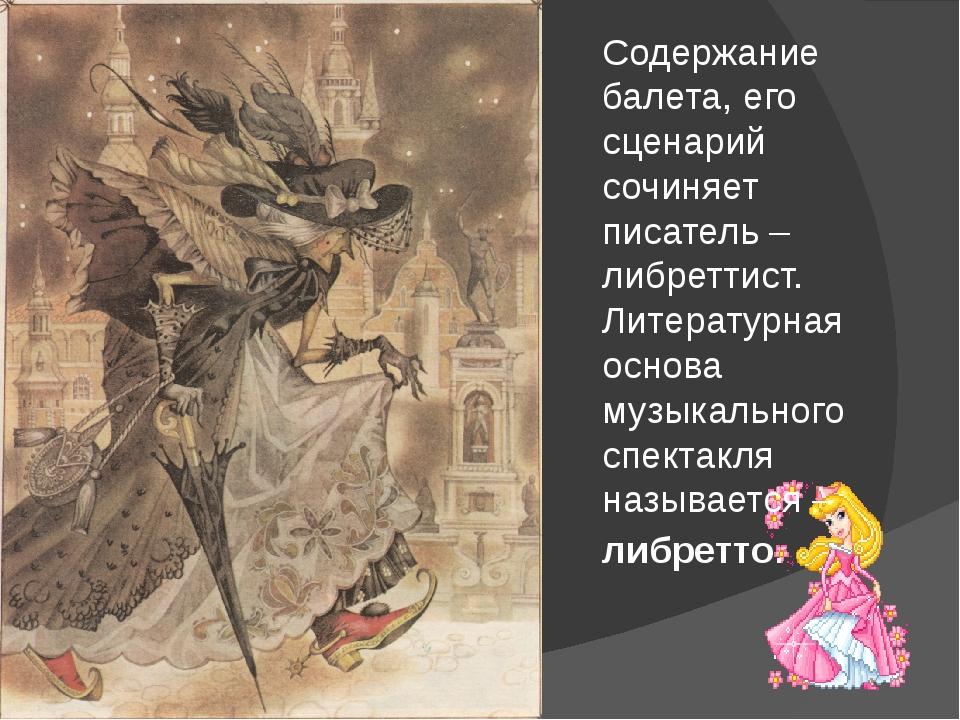 Содержание балета, его сценарий сочиняет писатель – либреттист. Литературная...
