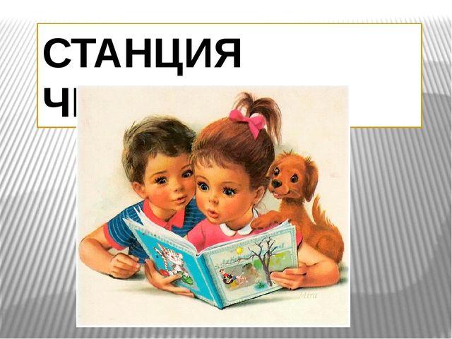 СТАНЦИЯ ЧИТАЛКА