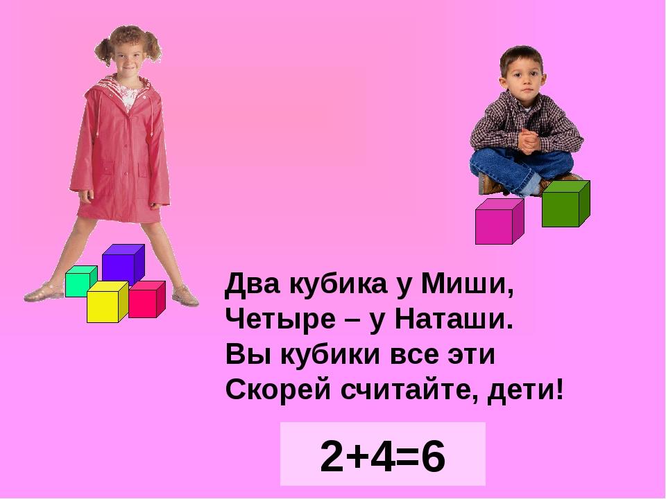 Два кубика у Миши, Четыре – у Наташи. Вы кубики все эти Скорей считайте, дет...