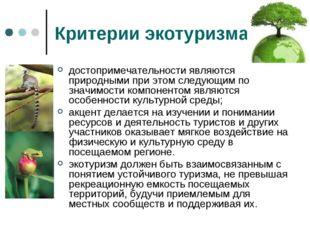 Критерии экотуризма достопримечательности являются природными при этом следую