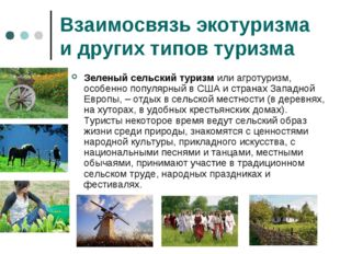 Взаимосвязь экотуризма и других типов туризма Зеленый сельский туризм или агр