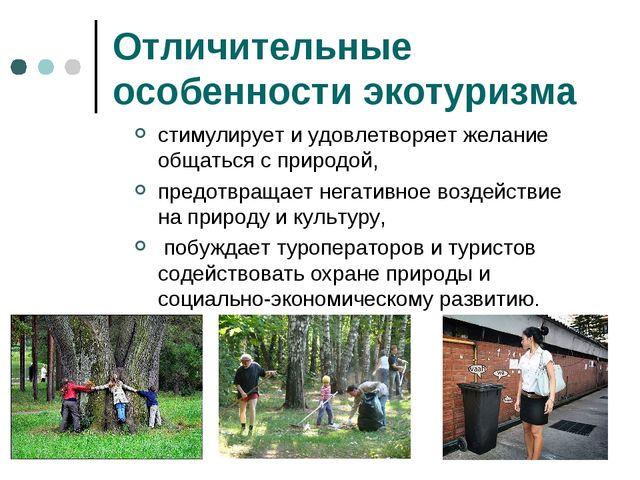 Отличительные особенности экотуризма стимулирует и удовлетворяет желание обща...